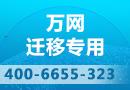 万网网站建设迁移专用【阿里授权服务中心云梦网络】