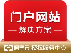 门户网站解决方案【全行业解决方案】【咨询400-6655-185】