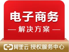 电商行业解决方案【全行业解决方案】【详询400-6655-185】