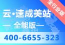 云·速成美站全能版【阿里云授权服务中心云梦网络】