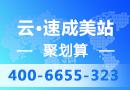 云·速成美站【阿里云授权服务中心云梦网络】