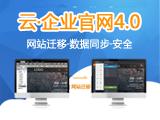 云·企业官网4.0(语言包迁移)