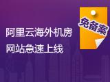 云·企业官网国际版
