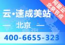 云·速成美站(国内节点)【PC+手机站/300+模板/可选购独立IP】