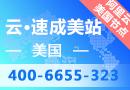 云·速成美站(海外节点)【PC+手机站】【免备案+可选购独立IP】