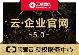 云·企业官网5.0【阿里云授权服务中心】【全行业解决方案服务商】