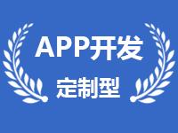 [定制]APP,小程序软件定制开发