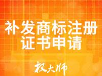 补发商标注册证书申请(含官费)