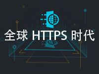 wdcp环境HTTPS访问,SSL证书配置服务