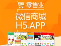 【微客达-新零售版】线下传统服务门店移动商城(PC+APP+微信商城)