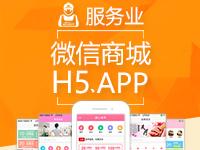 【微客达-新服务版】线下传统服务门店移动商城(PC+APP+微信商城)