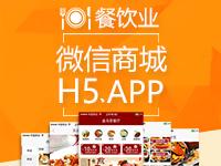 【微客达-新餐饮版】线下传统服务门店移动商城(PC+APP+微信商城)