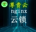 长雅集团.尊贵<em>云</em>.php运行环境(nginx<em>云</em><em>锁</em>+CentOS6.8)