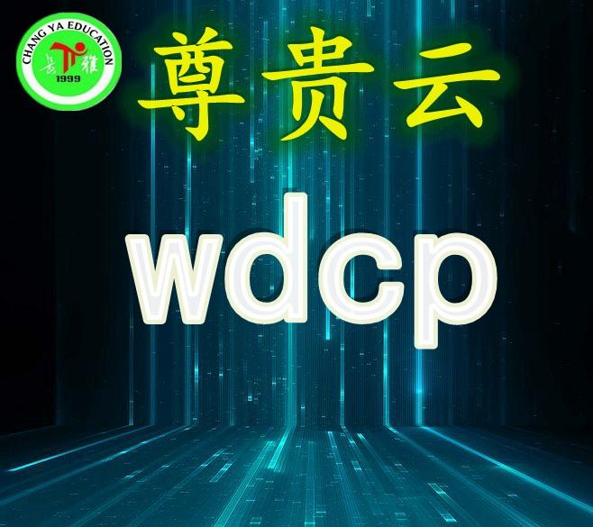 长雅集团.尊贵云.linux环境(WDCPv3+Apache)