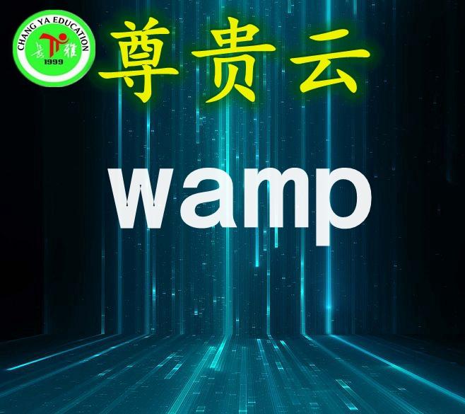 长雅集团.尊贵云.Windows环境(wamp+Bitnami)