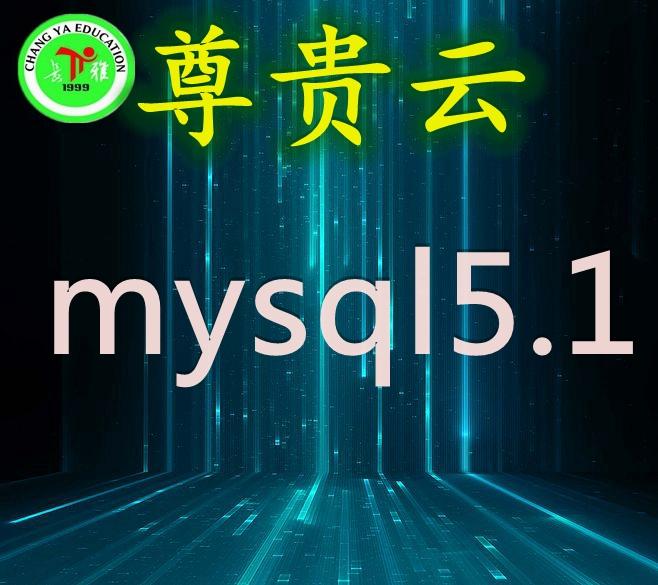 长雅集团.尊贵云.mysql数据库(Centos 7.0 64位)