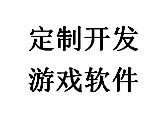 长雅集团(尊贵云):定制开发各种游戏软件,网站建设、建站