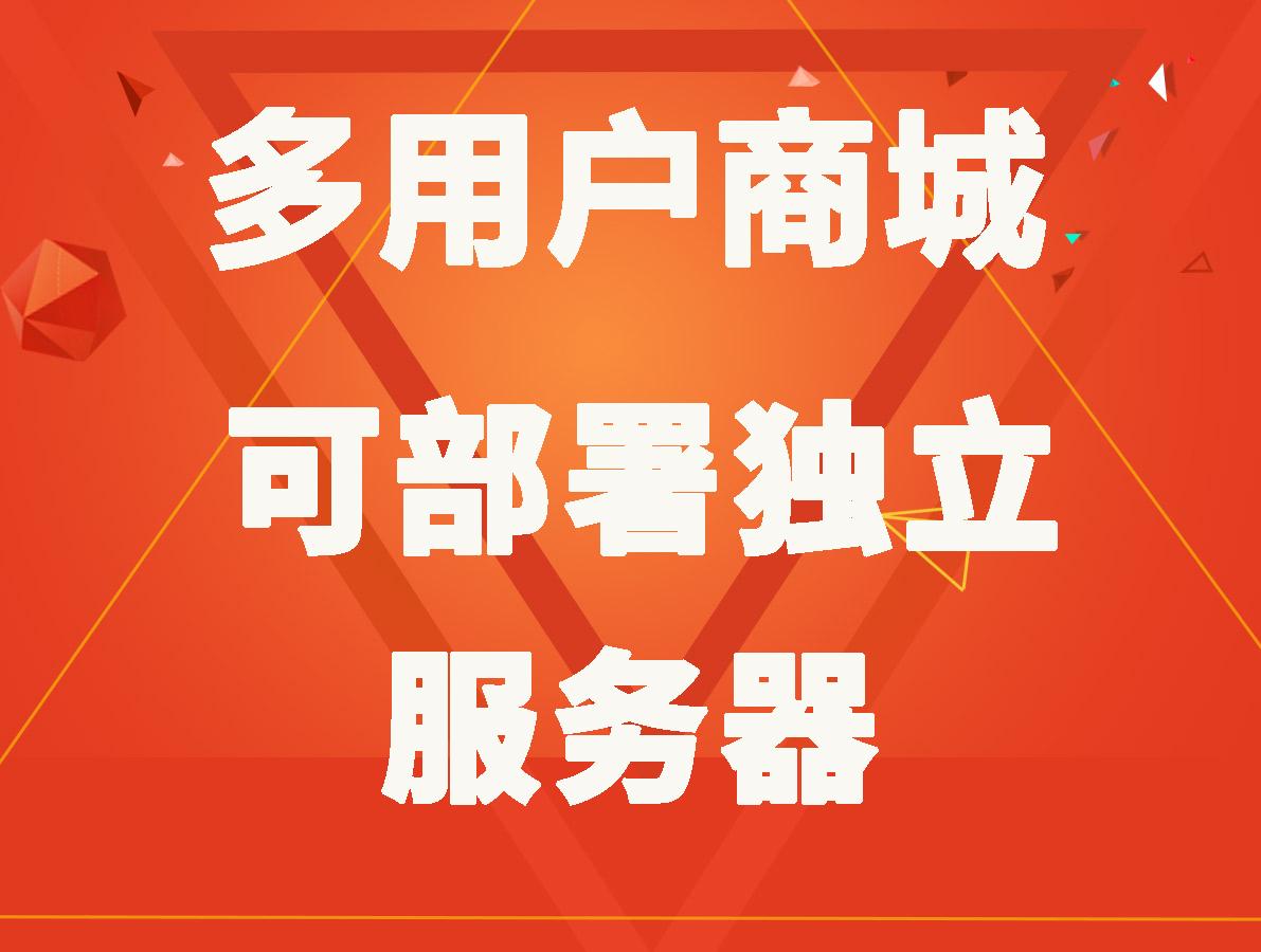 【长雅集团】云·高端定制多用户商城可部署独立服务器【支持商家入驻】网站建设、建站