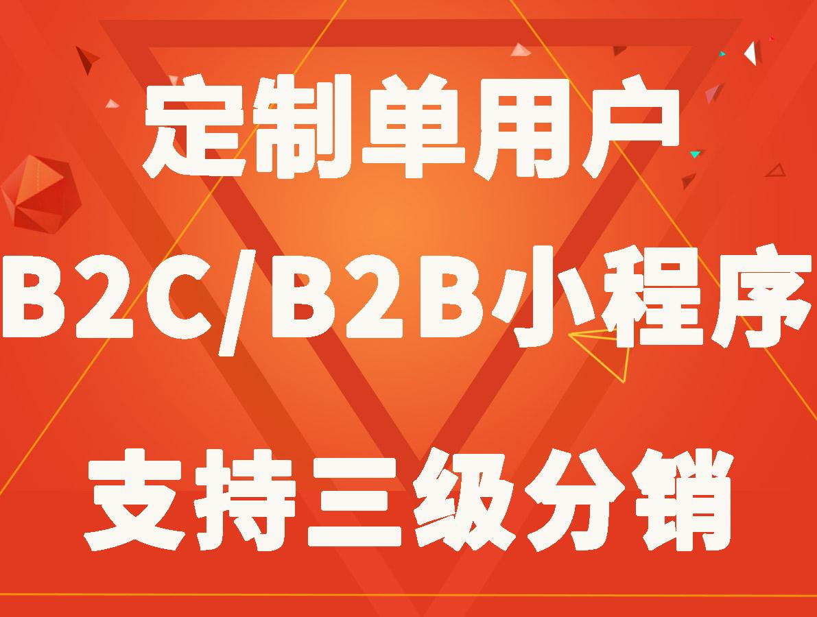 定制单用户B2C/B2B小程序商城(8.0版)支持三级万人分销.非模板套用、小程序开发