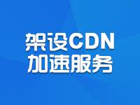 【网站加速:官网,商城,公众号网页都可加速】CDN网站加速架设服务