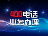 【长雅集团.小葵花企服】【400电话】【自营】能主动营销的400电话 限时促销
