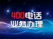 【长雅集团.小葵花企服】【400电话】【自营】能主动营销<em>的</em>400电话 限<em>时</em>促销