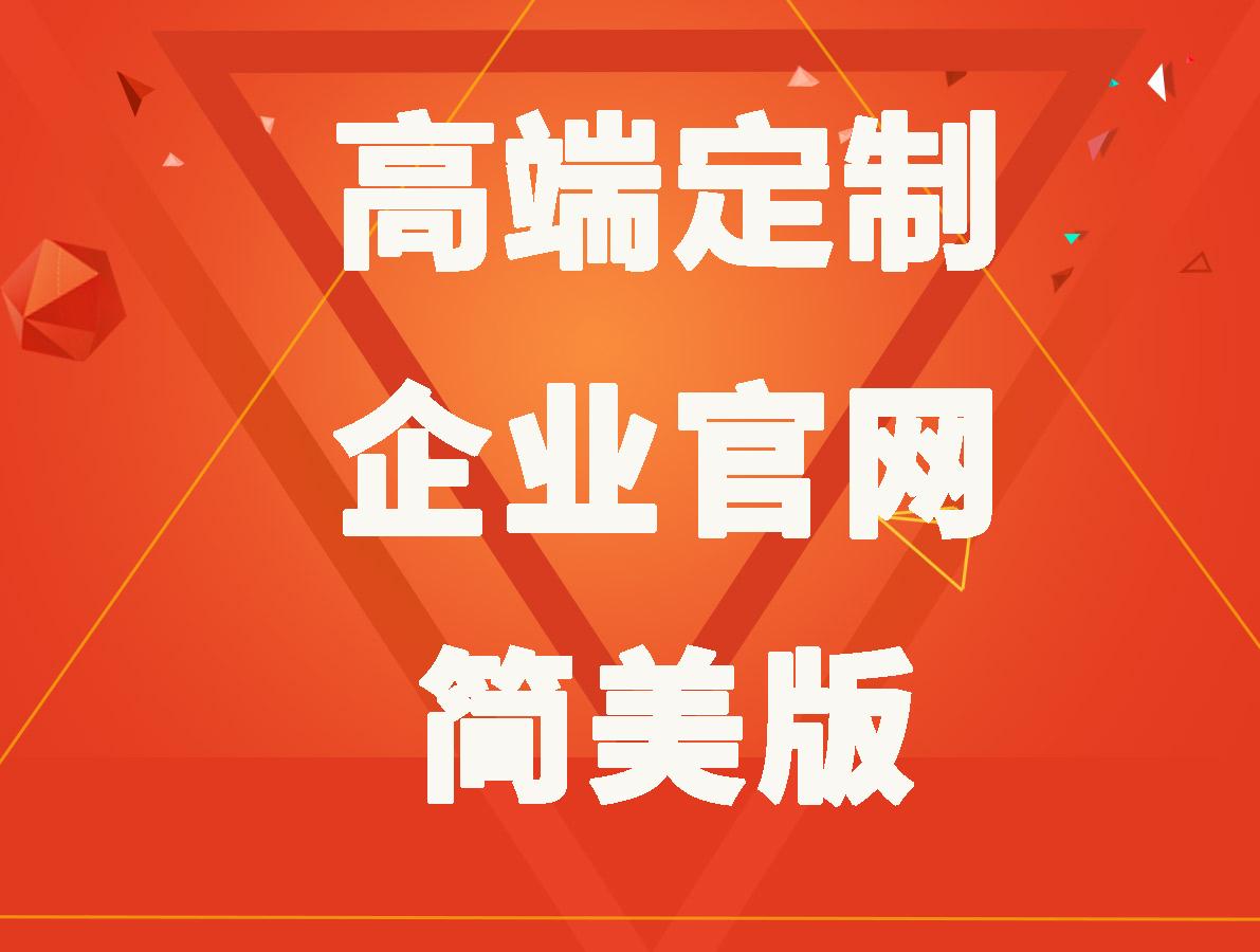 【长雅集团.尊贵云建站】云·定制企业官网(简洁美版)【PC+手机端】网站建设、建站