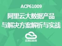 阿里云上云培训之ACP61009-阿里云大数据产品与解决方案解析与实战