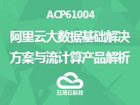 上云培训之ACP61004阿里云大数据基础解决方案与流计算产品解析