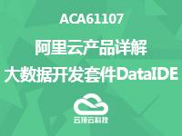 上云培训之ACA61107阿里云产品详解-大数据开发套件DataIDE