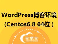 WordPress博客环境(Centos6.8 64位 )