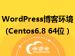 WordPress<em>博</em><em>客</em>环境(Centos6.8 64位 )