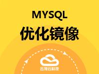 MYSQL优化镜像(Mysql 5.6)