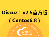 Discuz!x2.5官方正式版(Centos6.8)