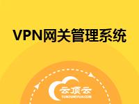 VPN网关管理系统