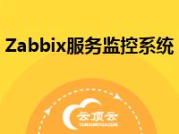 Zabbix服务监控系统