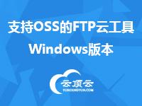支持OSS的FTP云工具Windows版本