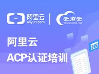 阿里云ACP上云培训课程、认证相关培训课程