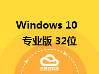 Windows 10 专业版 32位(不含激活码)