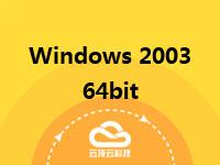 Windows 2003 32位