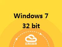 Windows 7 32位 专业版(不含激活码)