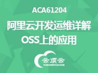 阿里云上云培训课程之ACA61204-阿里云开发运维详解OSS上的应用