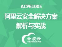 阿里云上云培训课程之ACP61005-阿里云安全解决方案解析与实战