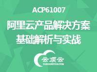 阿里云上云培训课程之ACP61007-阿里云产品解决方案基础解析与实战