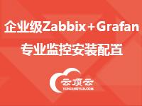 企业级Zabbix+Grafana专业监控安装配置