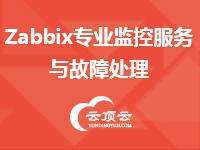 Zabbix专业监控服务与故障处理