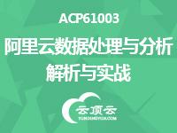 阿里云上云培训课程之ACP61003-阿里云数据处理与分析解析与实战