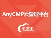 AnyCMP云管理平台