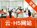 【HTML5网站】一对一设计HTML5网站8000元,续费850/年