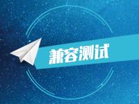 精灵云测-兼容测试(现有免费Android 兼容测试 TOP 100)